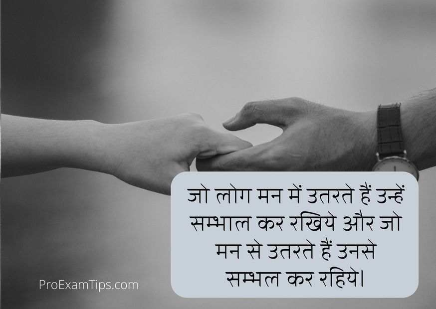 relationship quotes in Hindi Video