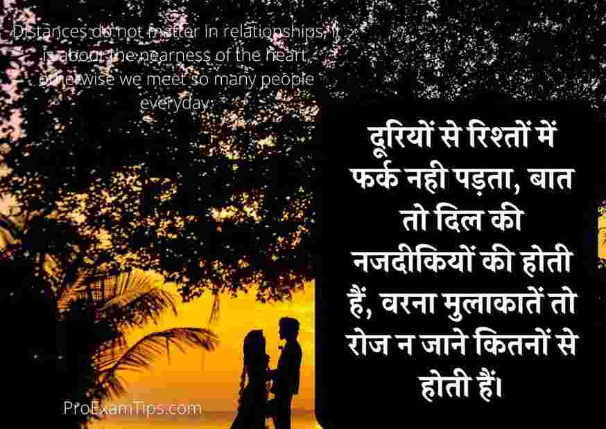 relationship quotes in Hindi download