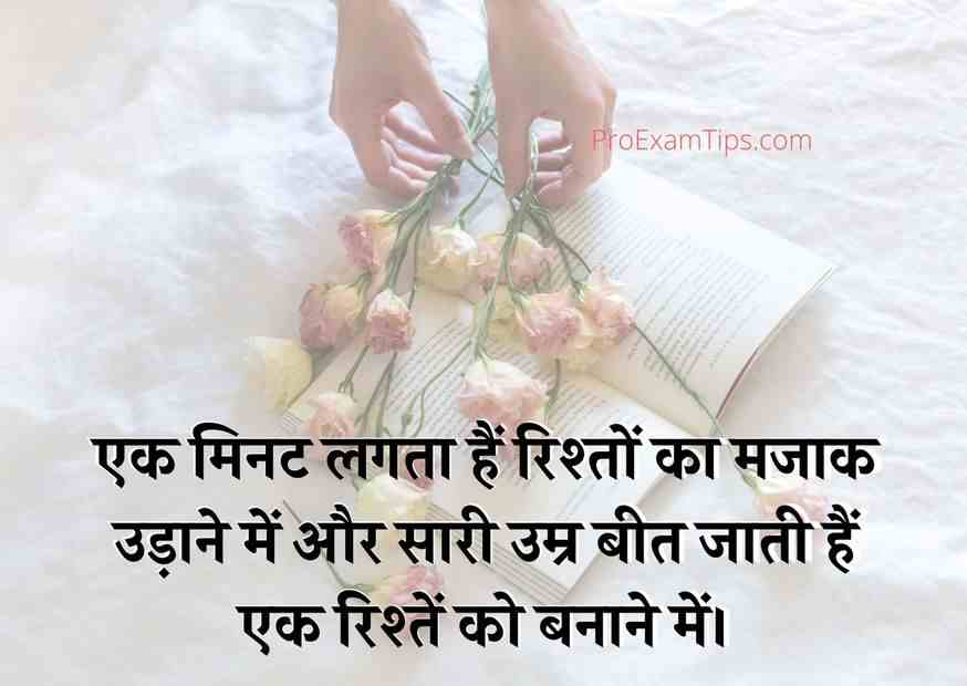 relationship quotes in Hindi for Him