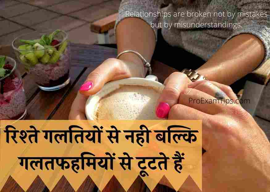 relationship quotes in Hindi for Whatsapp
