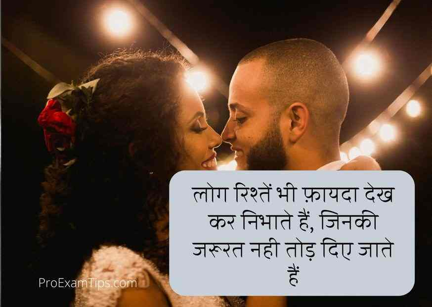2020's Relationship Quotes in Hindi- First and Powerful 1