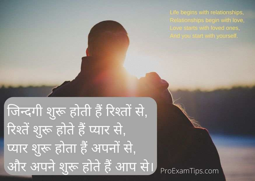 relationship quotes in hindi  sayari